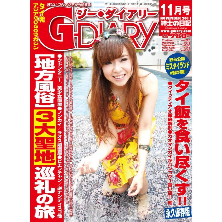 アジアGOGOマガジン G-DIARY 2011年11月号 電子書籍版 / アールコス・メディア株式会社|ebookjapan