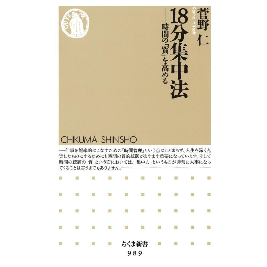 18分集中法 ──時間の「質」を高める 電子書籍版 / 菅野仁|ebookjapan