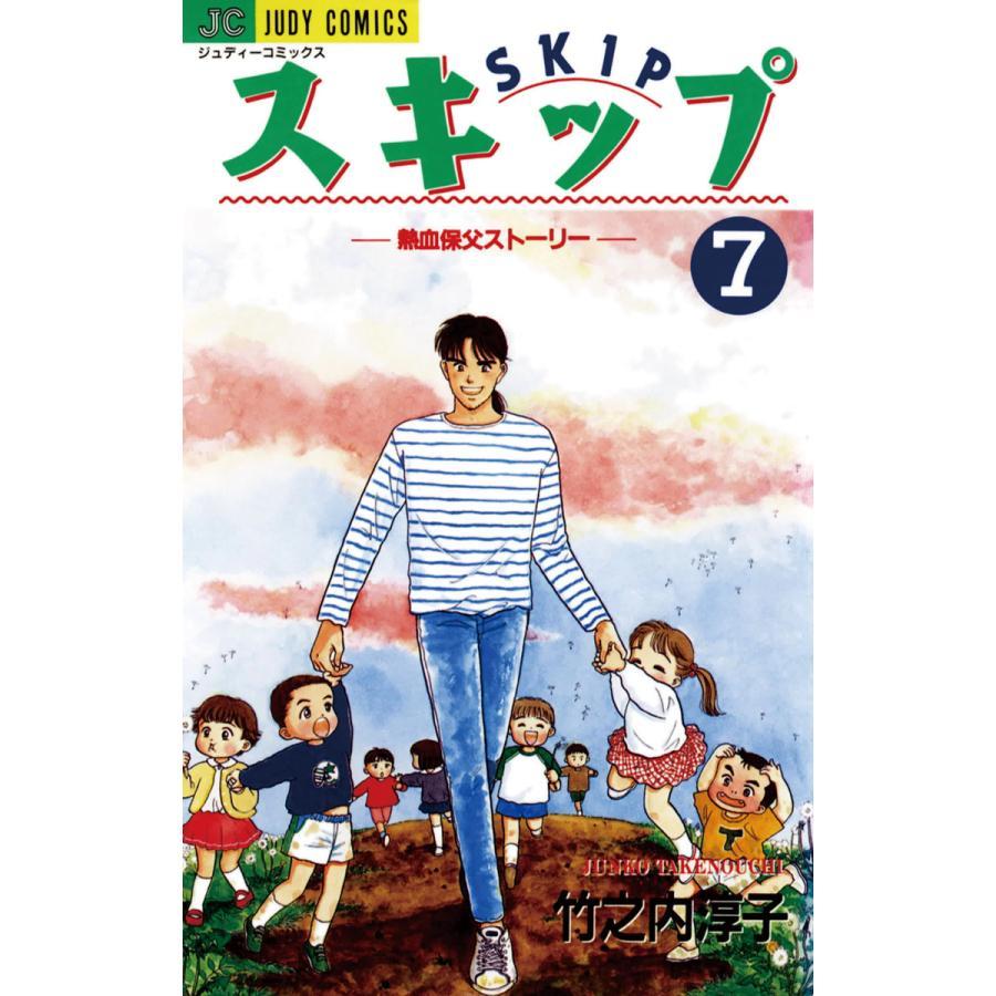 スキップ (7) 電子書籍版 / 竹之内淳子 ebookjapan