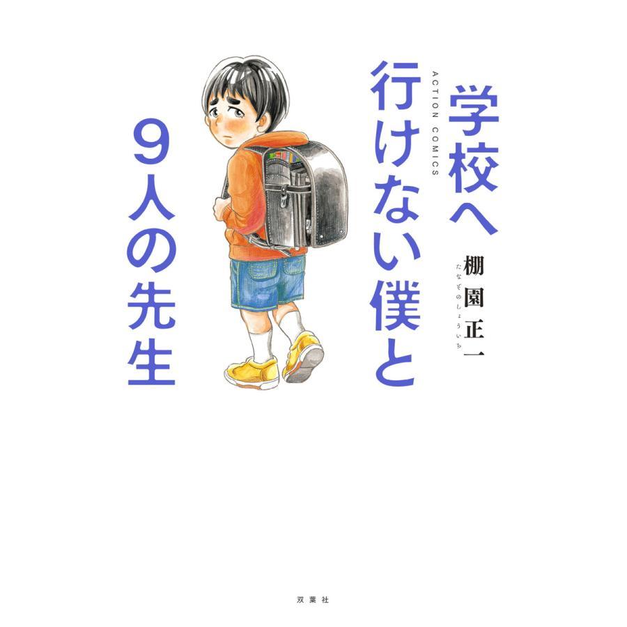 【初回50%OFFクーポン】学校へ行けない僕と9人の先生 電子書籍版 / 棚園正一|ebookjapan
