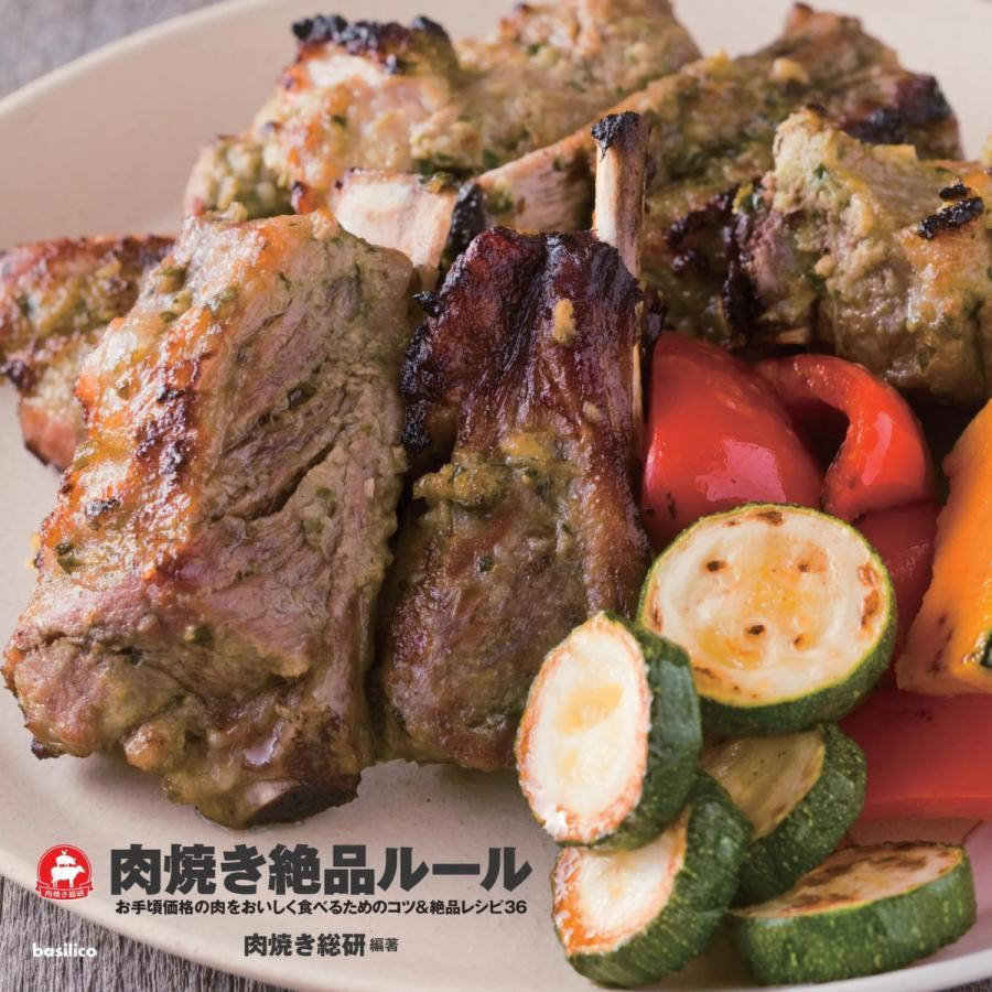 肉焼き絶品ルール 電子書籍版 / 肉焼き総研|ebookjapan