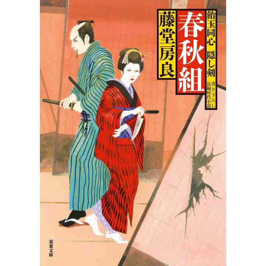 飴玉同心 隠し剣 : 4 春秋組 電子書籍版 / 藤堂房良 ebookjapan