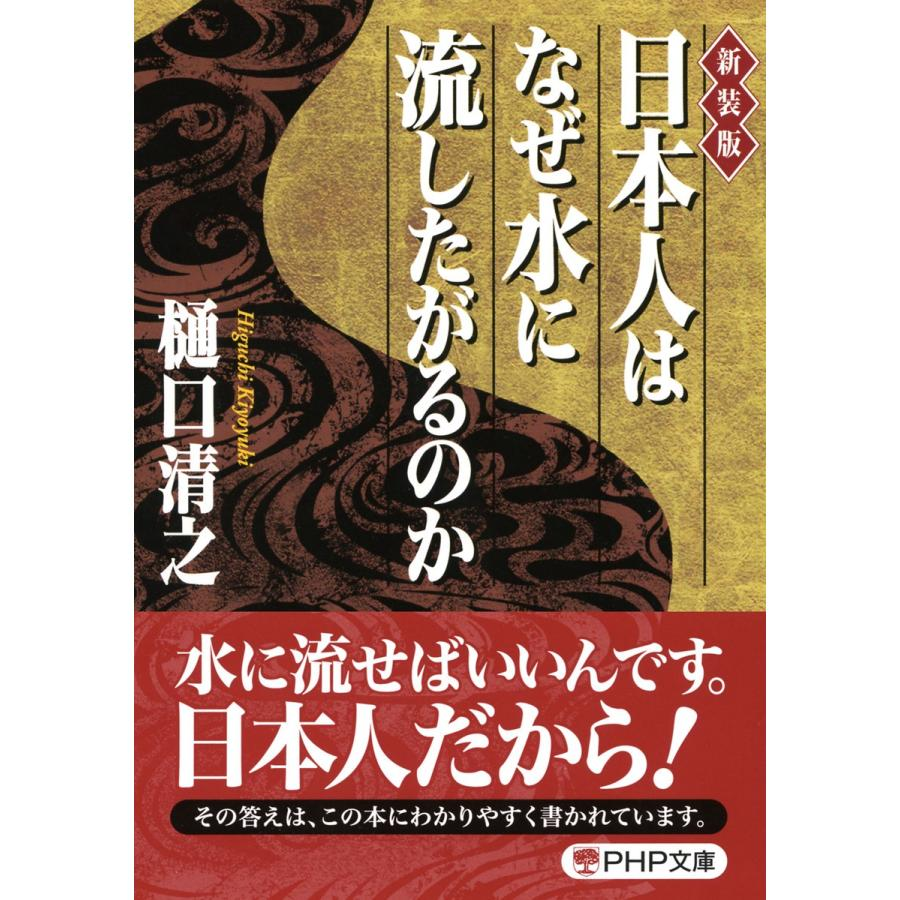 [新装版]日本人はなぜ水に流したがるのか 電子書籍版 / 著:樋口清之|ebookjapan