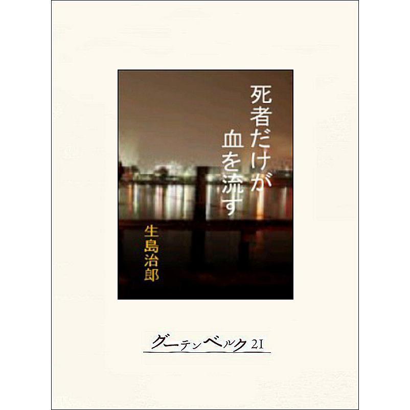 死者だけが血を流す 電子書籍版 / 著:生島治郎|ebookjapan