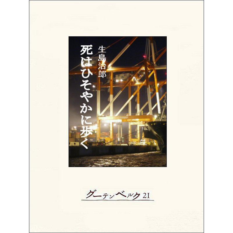 死はひそやかに歩く 電子書籍版 / 著:生島治郎 ebookjapan