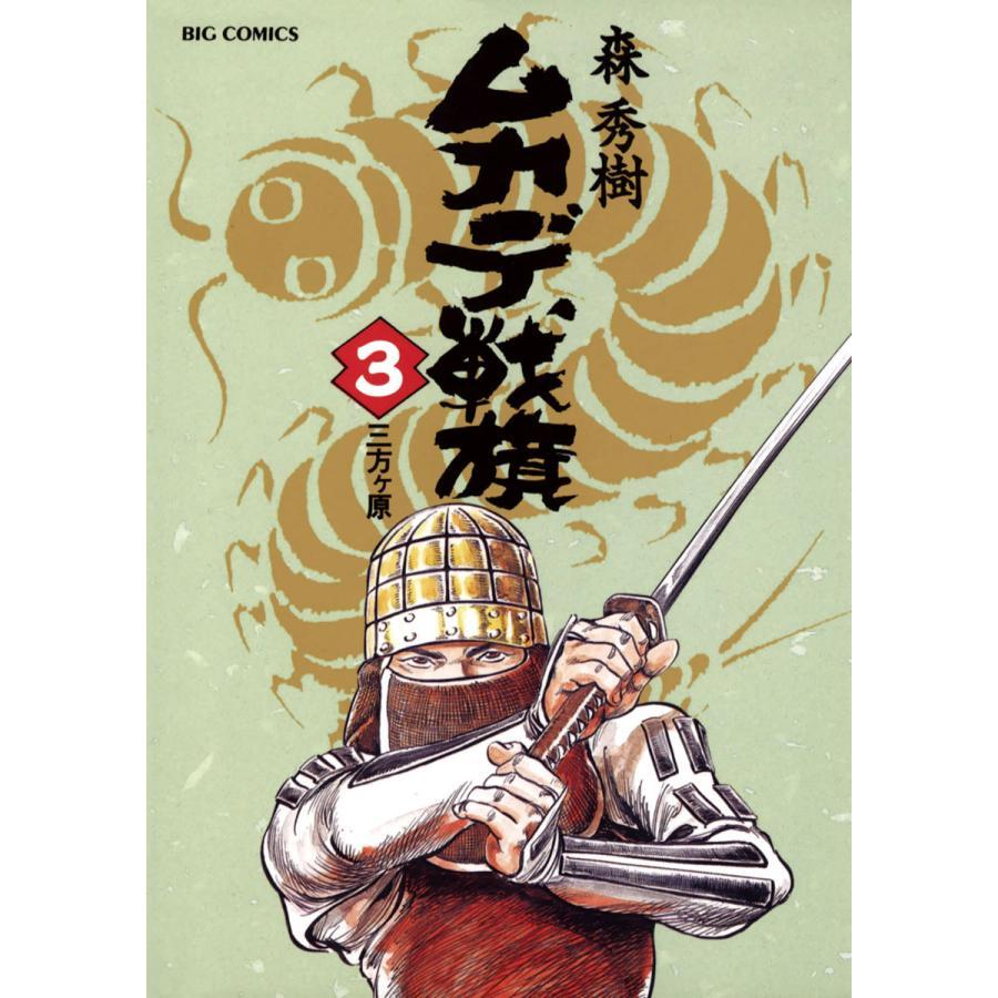 ムカデ戦旗 (3) 電子書籍版 / 森秀樹|ebookjapan