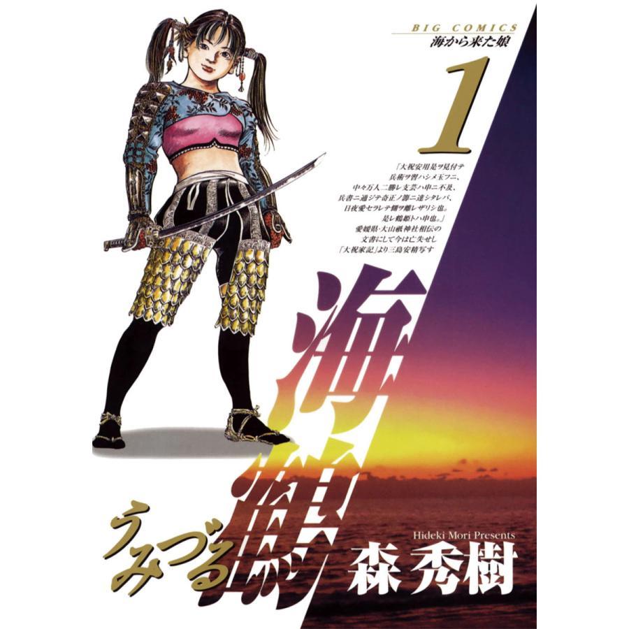 海鶴 (1) 電子書籍版 / 森秀樹|ebookjapan