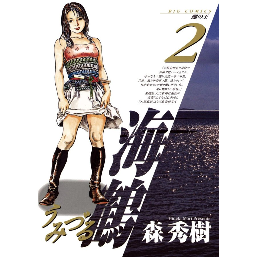 海鶴 (2) 電子書籍版 / 森秀樹|ebookjapan