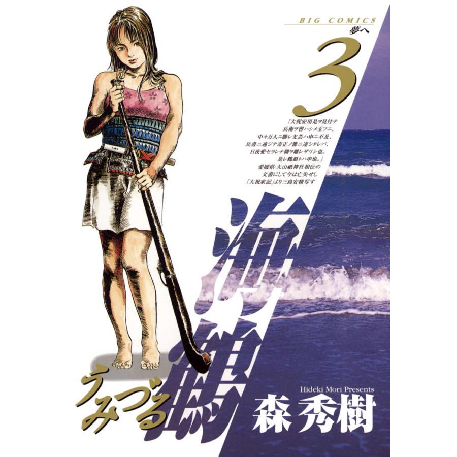 海鶴 (3) 電子書籍版 / 森秀樹|ebookjapan