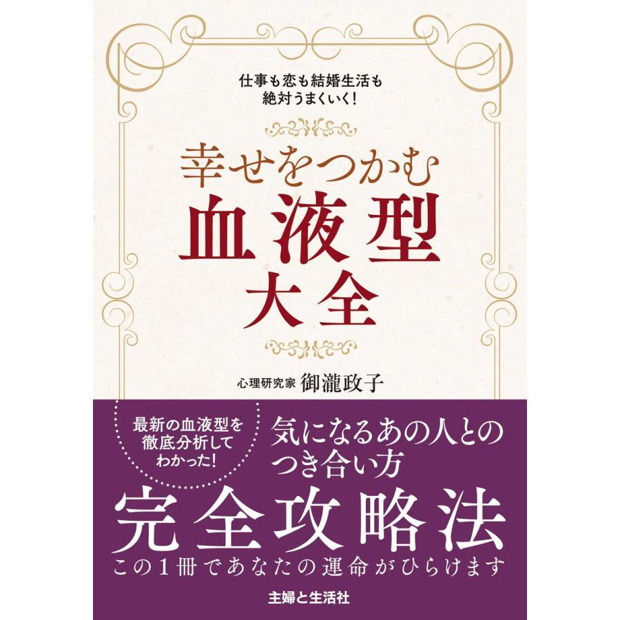 幸せをつかむ血液型大全 電子書籍版 / 御瀧政子|ebookjapan