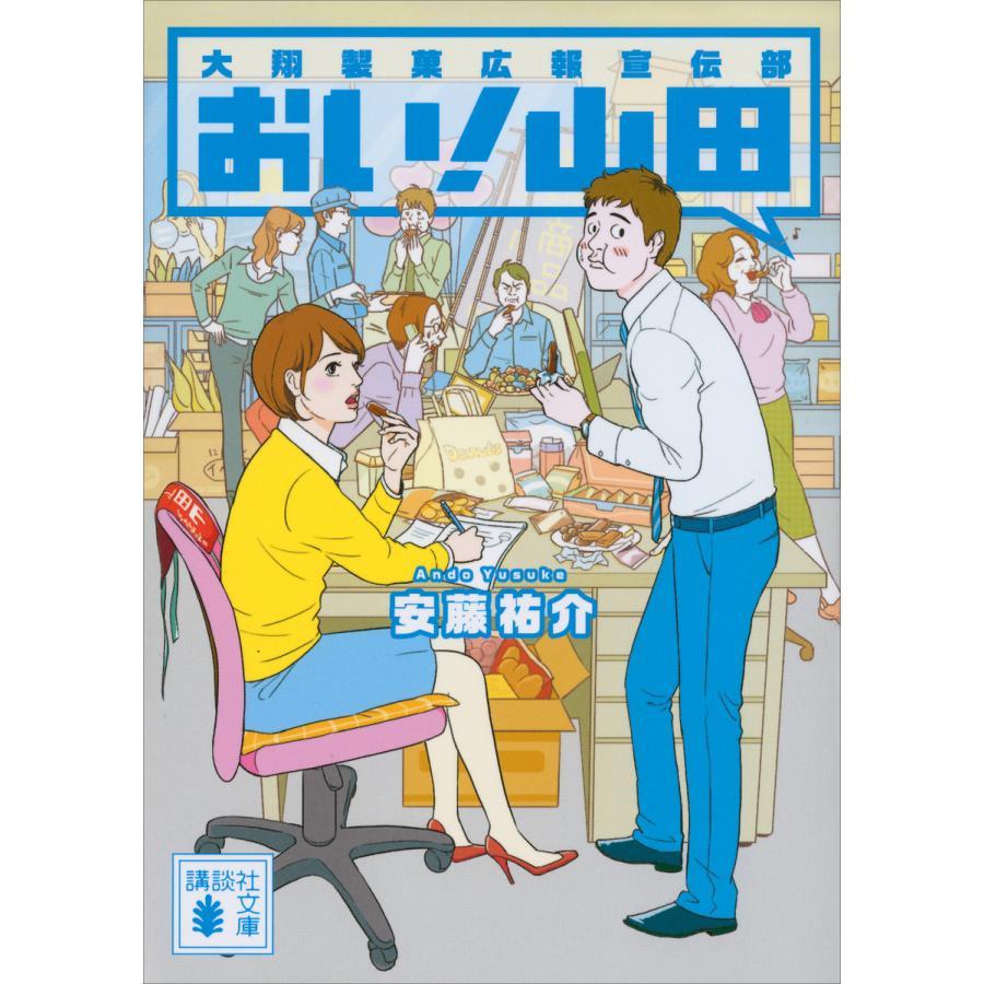 おい! 山田 大翔製菓広報宣伝部 電子書籍版 / 安藤祐介|ebookjapan