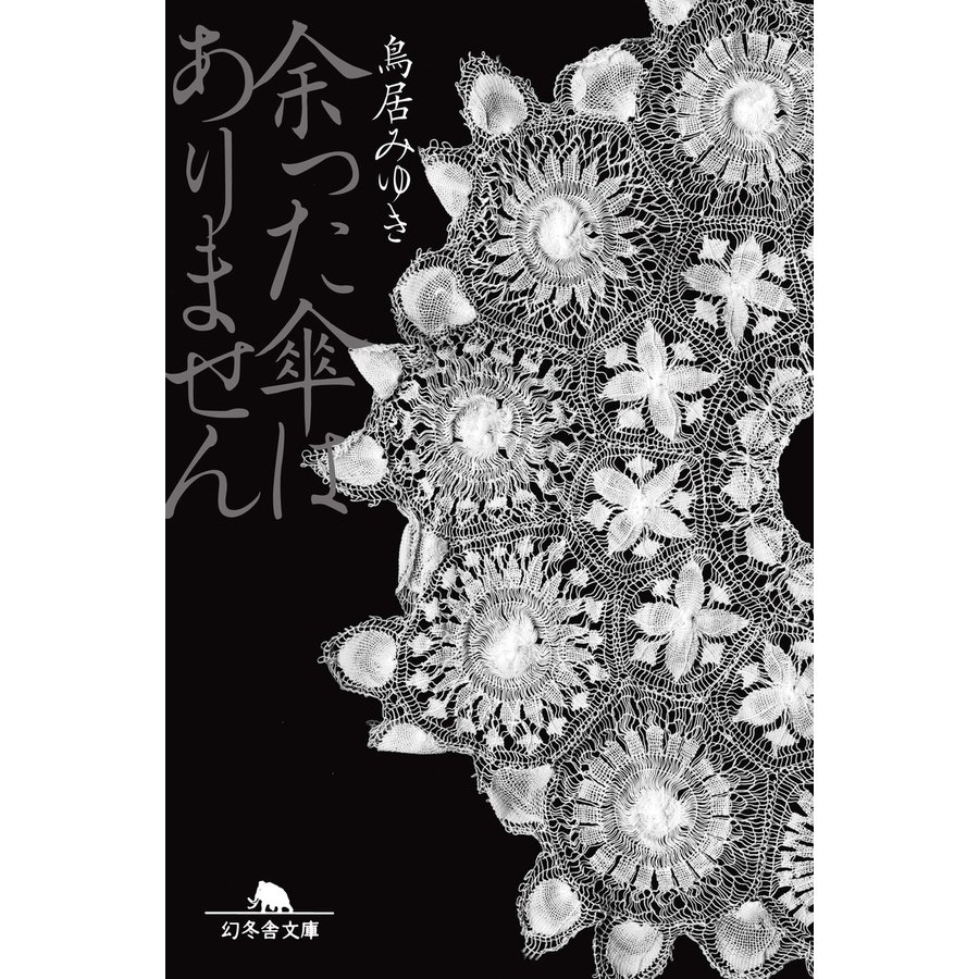 余った傘はありません 電子書籍版 / 著:鳥居みゆき|ebookjapan