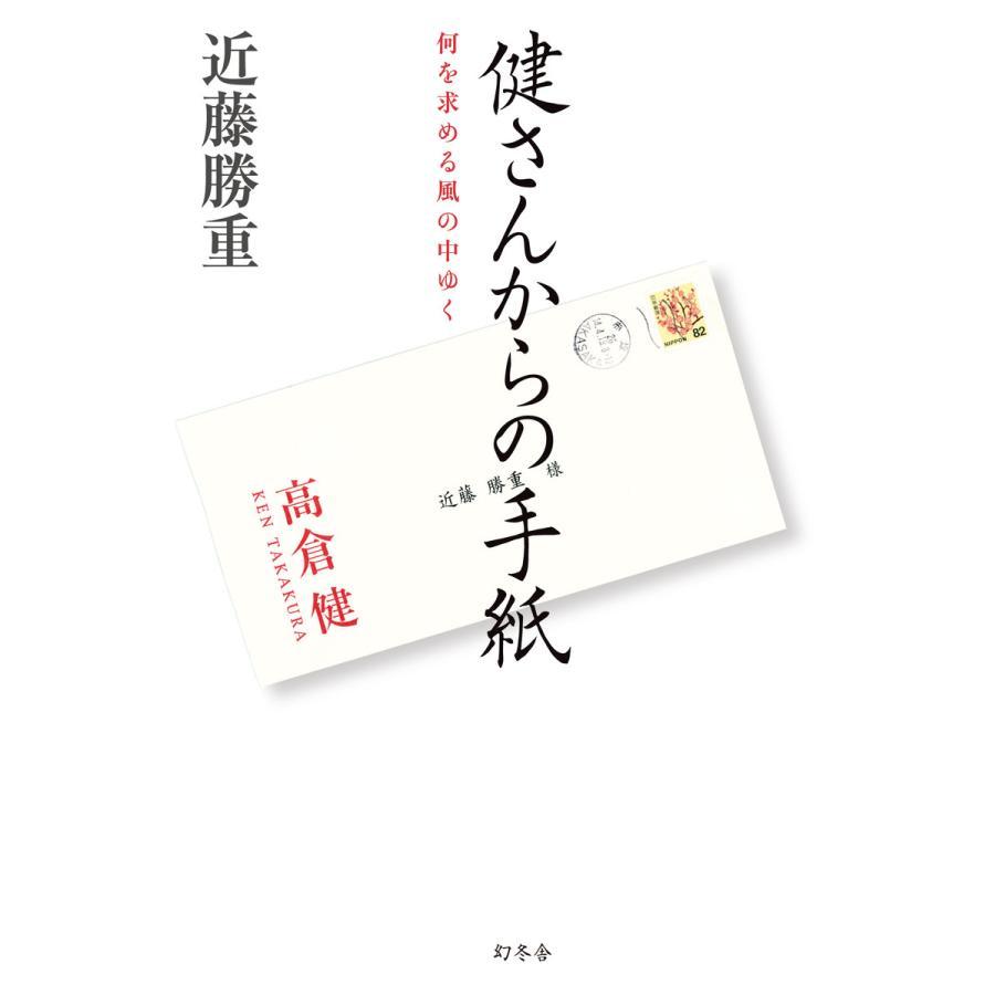 健さんからの手紙 何を求める風の中ゆく 電子書籍版 / 著:近藤勝重|ebookjapan