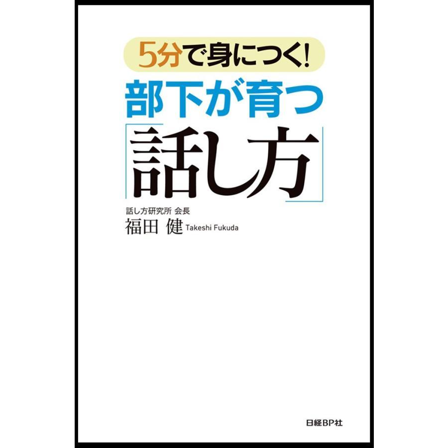 5分で身につく!部下が育つ「話し方」 電子書籍版 / 著・編:福田健|ebookjapan