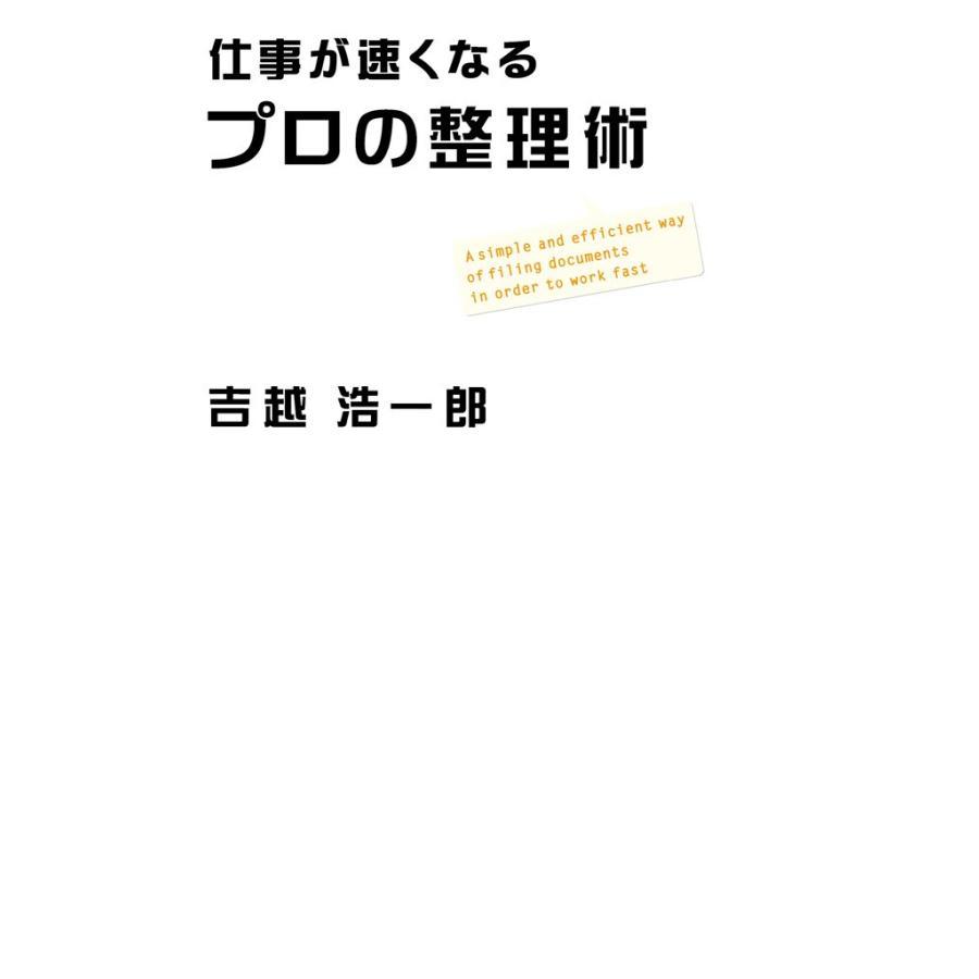 仕事が速くなるプロの整理術 電子書籍版 / 著・編:吉越浩一郎|ebookjapan