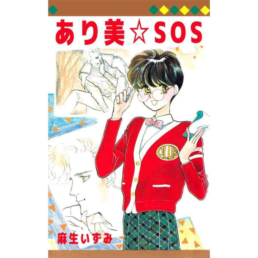 あり美☆SOS 電子書籍版 / 麻生いずみ ebookjapan