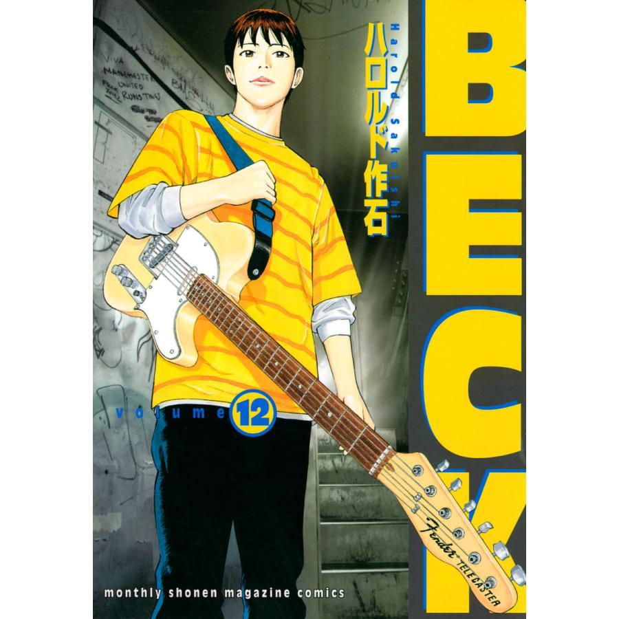 BECK (12) 電子書籍版 / ハロルド作石|ebookjapan