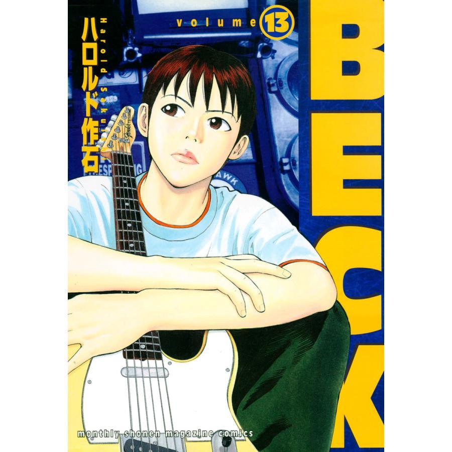BECK (13) 電子書籍版 / ハロルド作石|ebookjapan