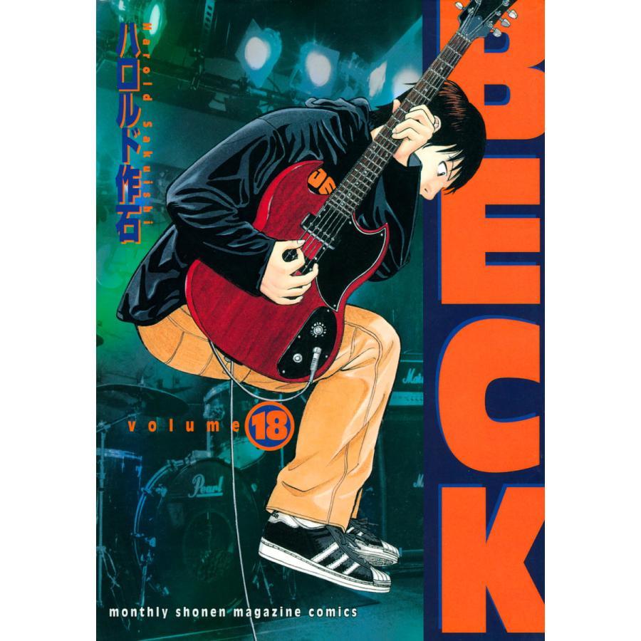 BECK (18) 電子書籍版 / ハロルド作石|ebookjapan