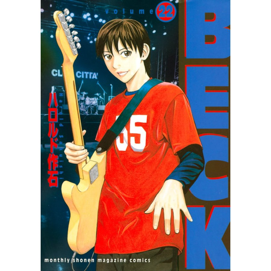 BECK (22) 電子書籍版 / ハロルド作石 ebookjapan