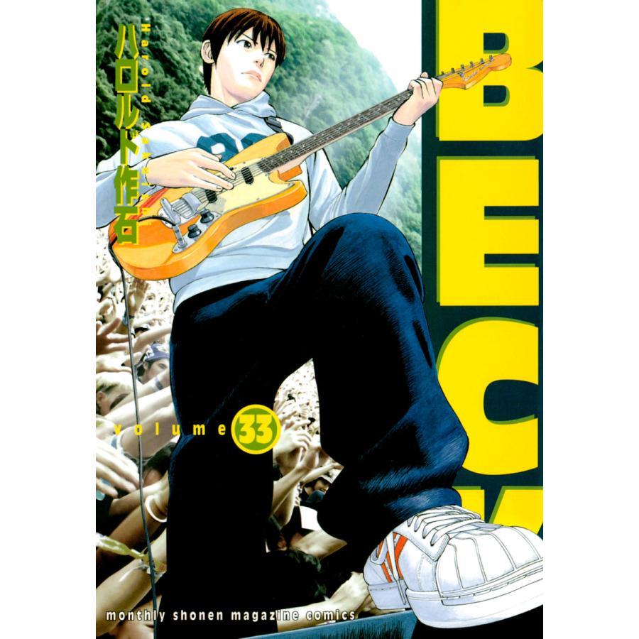 BECK (33) 電子書籍版 / ハロルド作石|ebookjapan