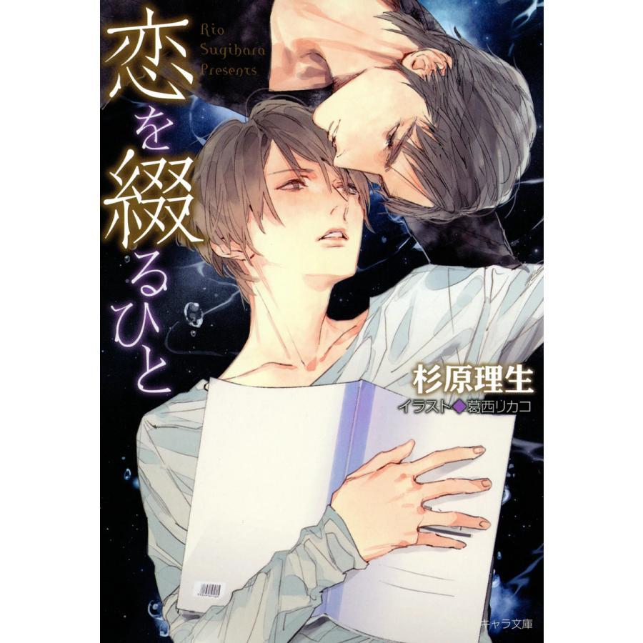 恋を綴るひと 電子書籍版 / 杉原理生/葛西リカコ|ebookjapan