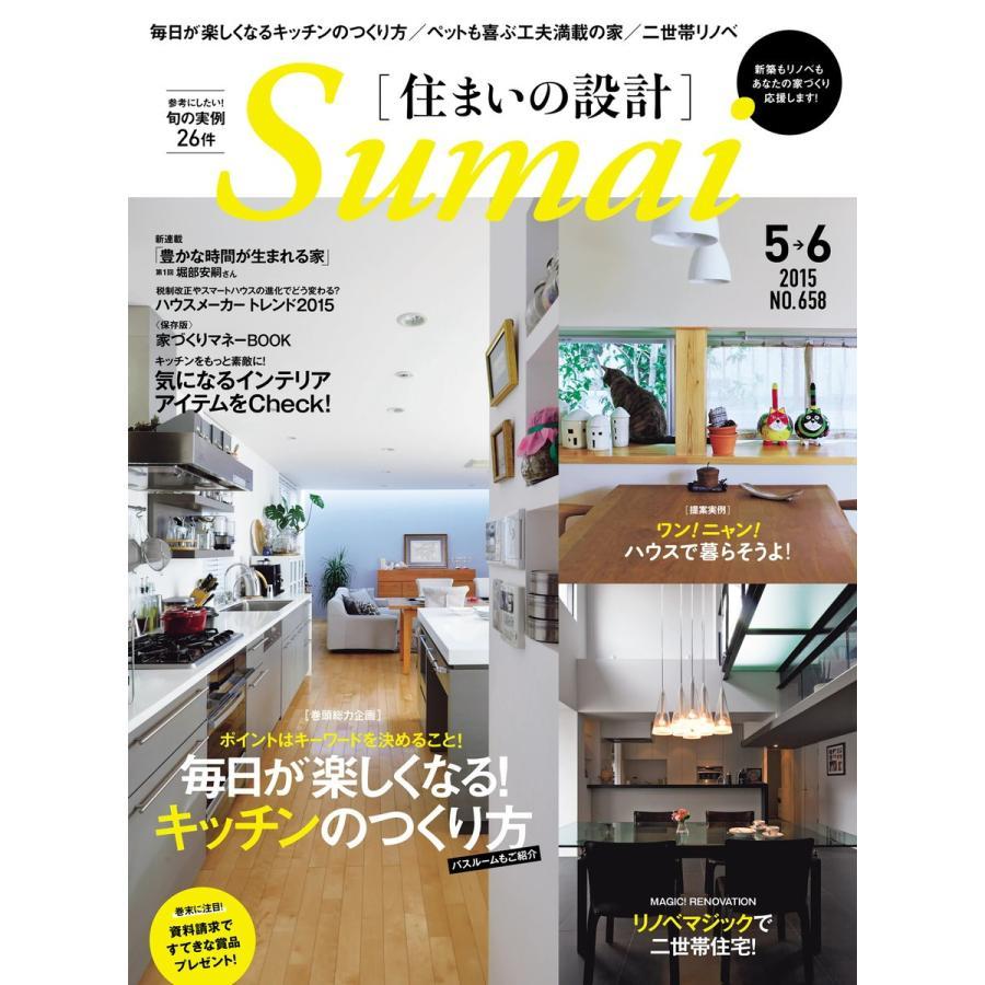 住まいの設計 2015年5・6月号 電子書籍版 / 住まいの設計編集部|ebookjapan