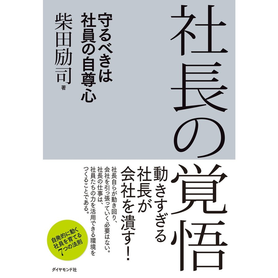 社長の覚悟 電子書籍版 / 柴田励司|ebookjapan