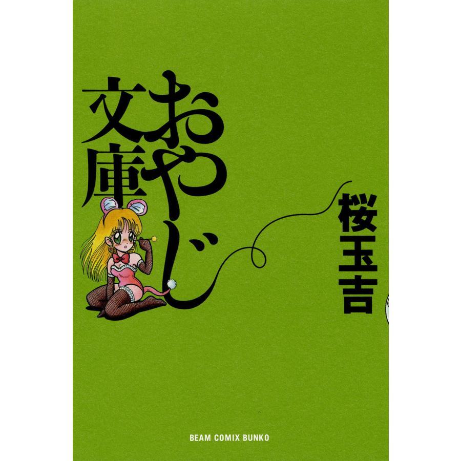 【初回50%OFFクーポン】おやじ文庫 電子書籍版 / 著者:桜玉吉|ebookjapan