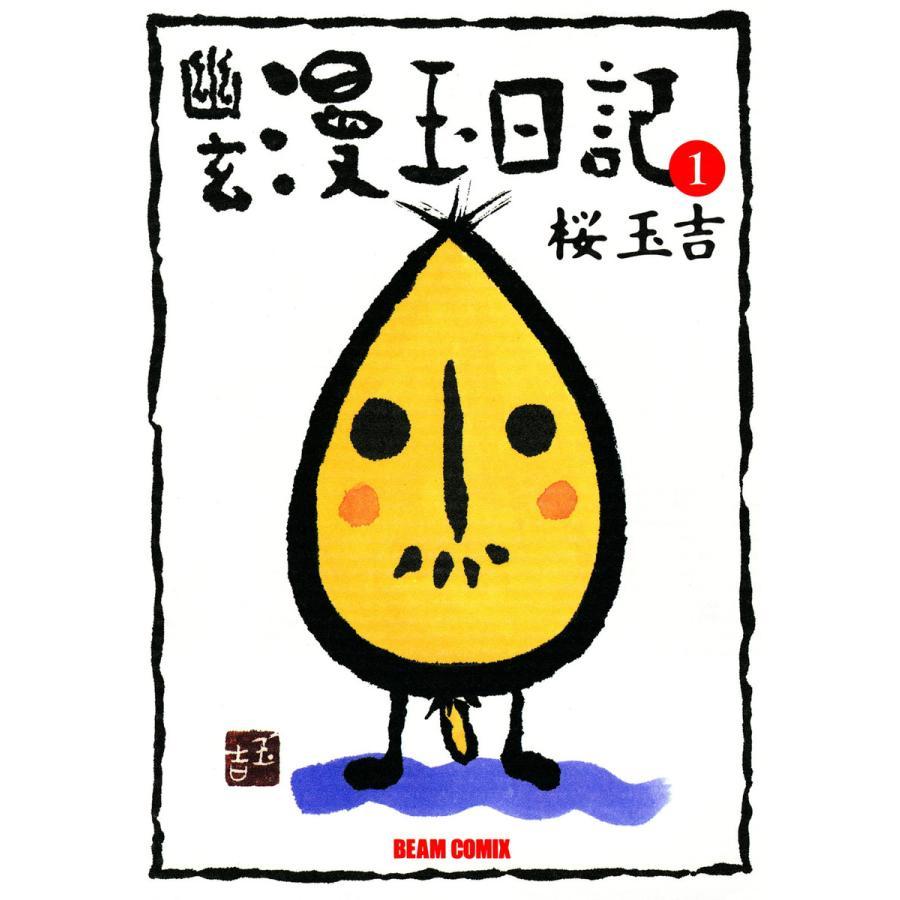 幽玄漫玉日記 1 電子書籍版 / 著者:桜玉吉|ebookjapan