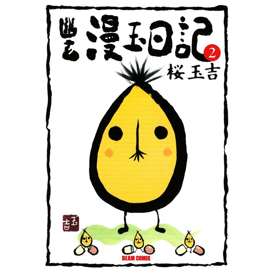 幽玄漫玉日記 2 電子書籍版 / 著者:桜玉吉 ebookjapan