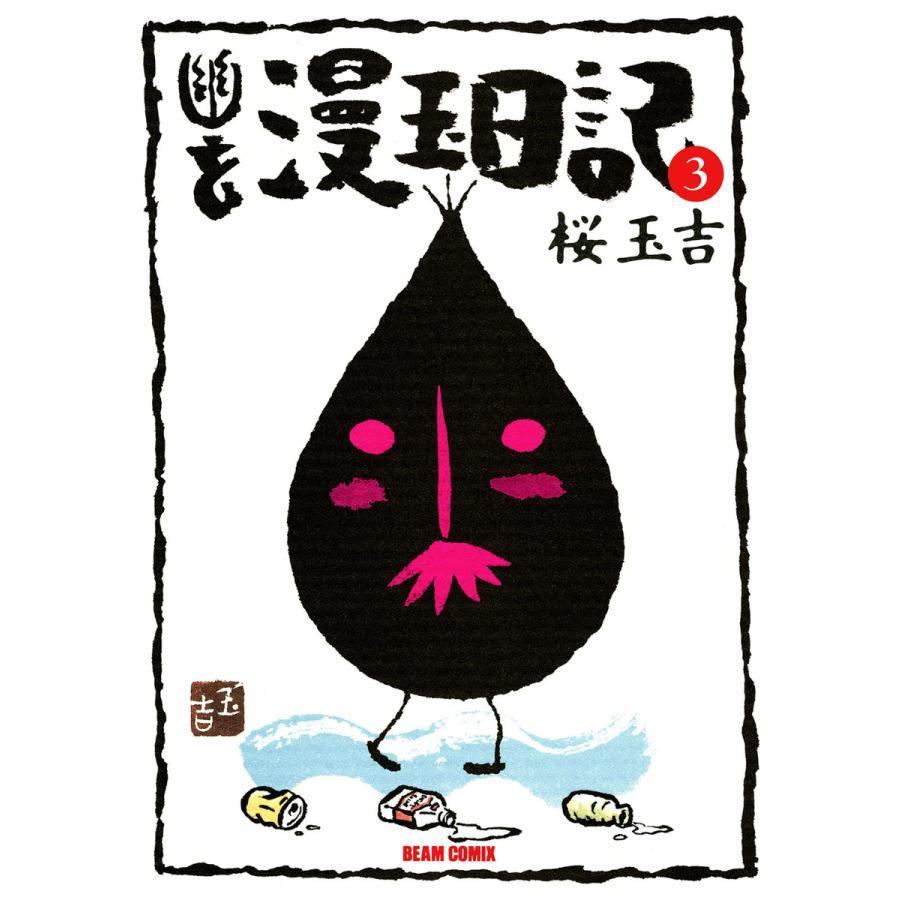 幽玄漫玉日記 3 電子書籍版 / 著者:桜玉吉 ebookjapan