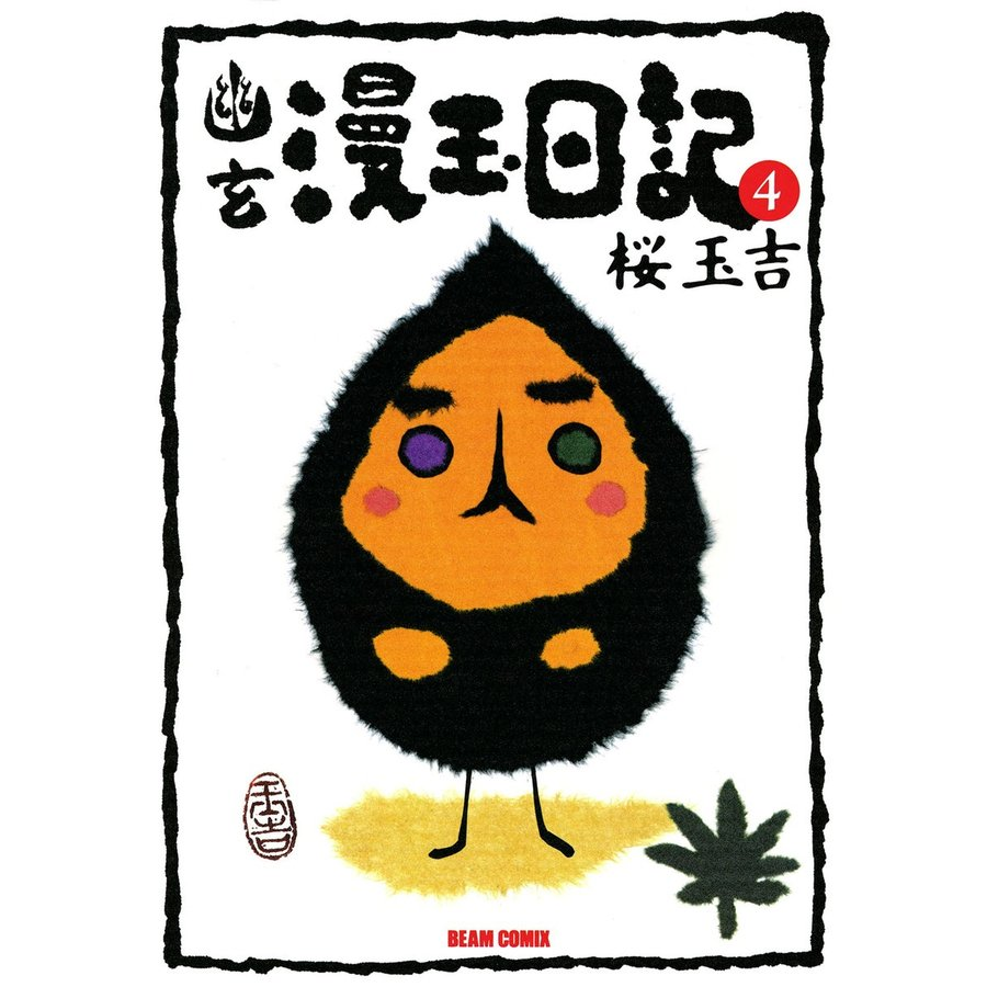 幽玄漫玉日記 4 電子書籍版 / 著者:桜玉吉|ebookjapan