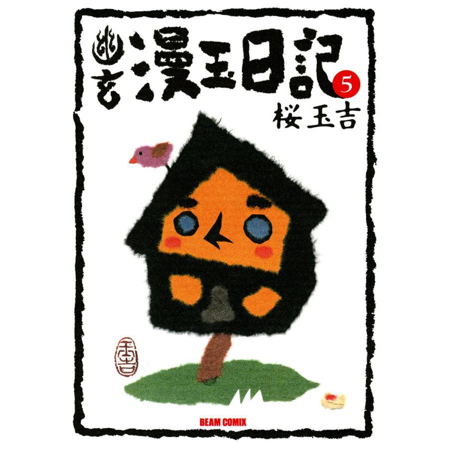 幽玄漫玉日記 5 電子書籍版 / 著者:桜玉吉|ebookjapan
