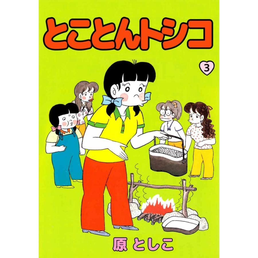 とことんトシコ (3) 電子書籍版 / 原としこ|ebookjapan