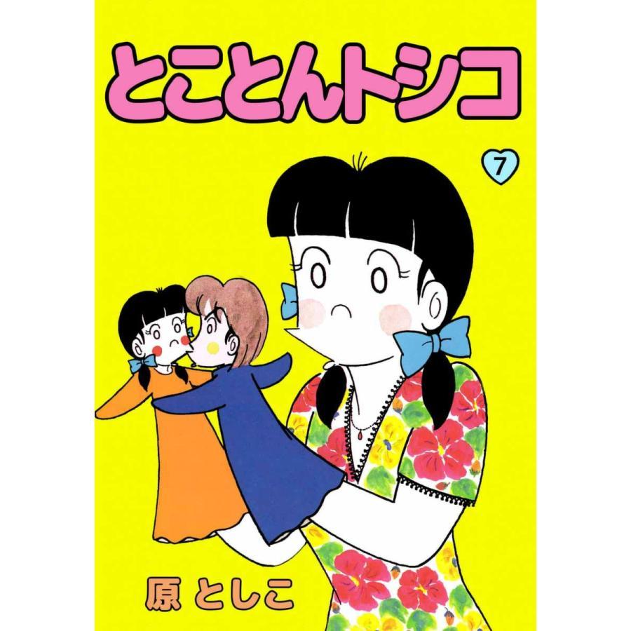 とことんトシコ (7) 電子書籍版 / 原としこ|ebookjapan