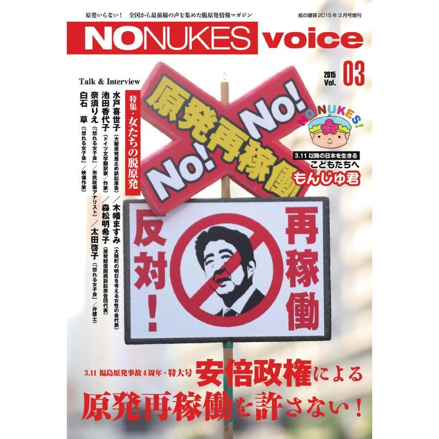 増刊 月刊紙の爆弾 NO NUKES voice vol.3 電子書籍版 / 増刊 月刊紙の爆弾編集部 ebookjapan