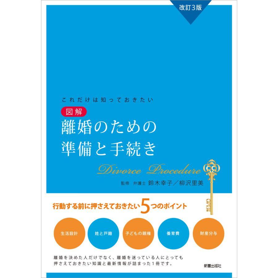 改訂3版これだけは知ってきたい 図解 離婚のための準備と手続き 電子書籍版 / 監:鈴木幸子 監:柳沢里美|ebookjapan