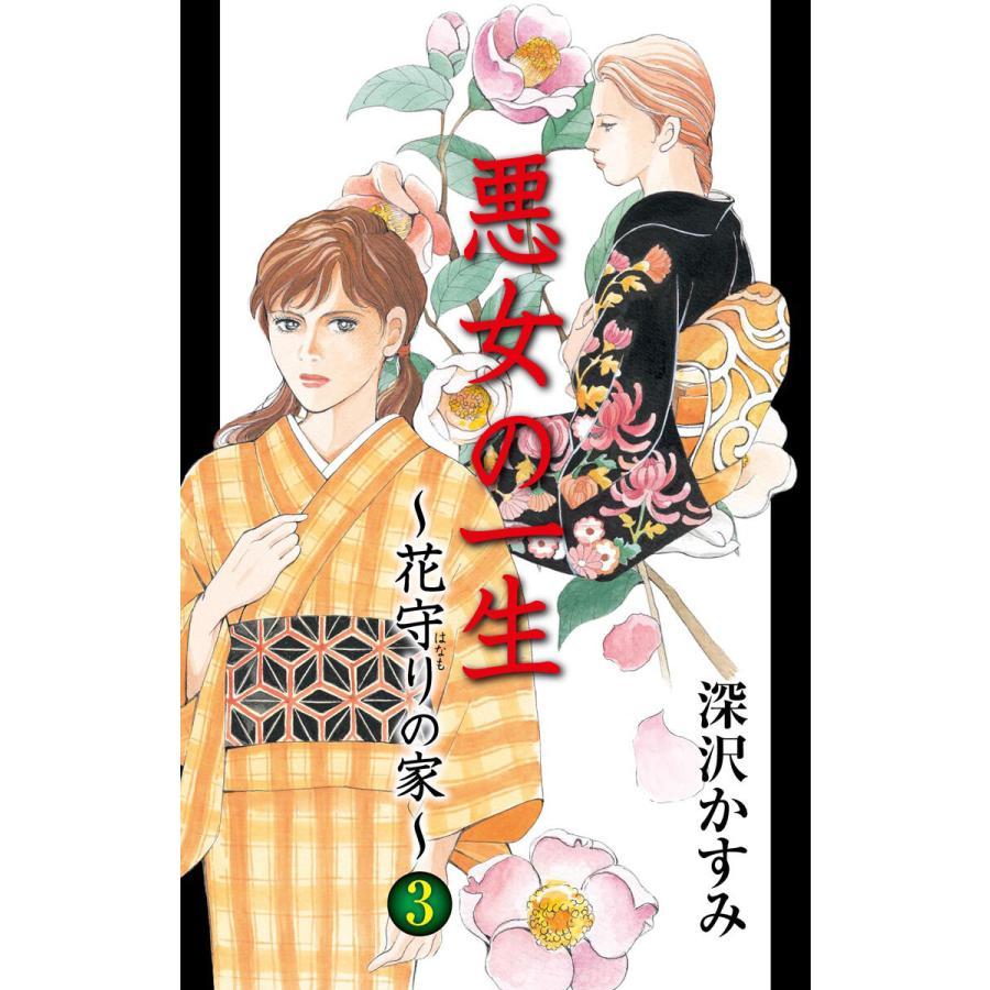 悪女の一生〜花守りの家(はなもりのいえ)〜 (3) 電子書籍版 / 深沢かすみ|ebookjapan
