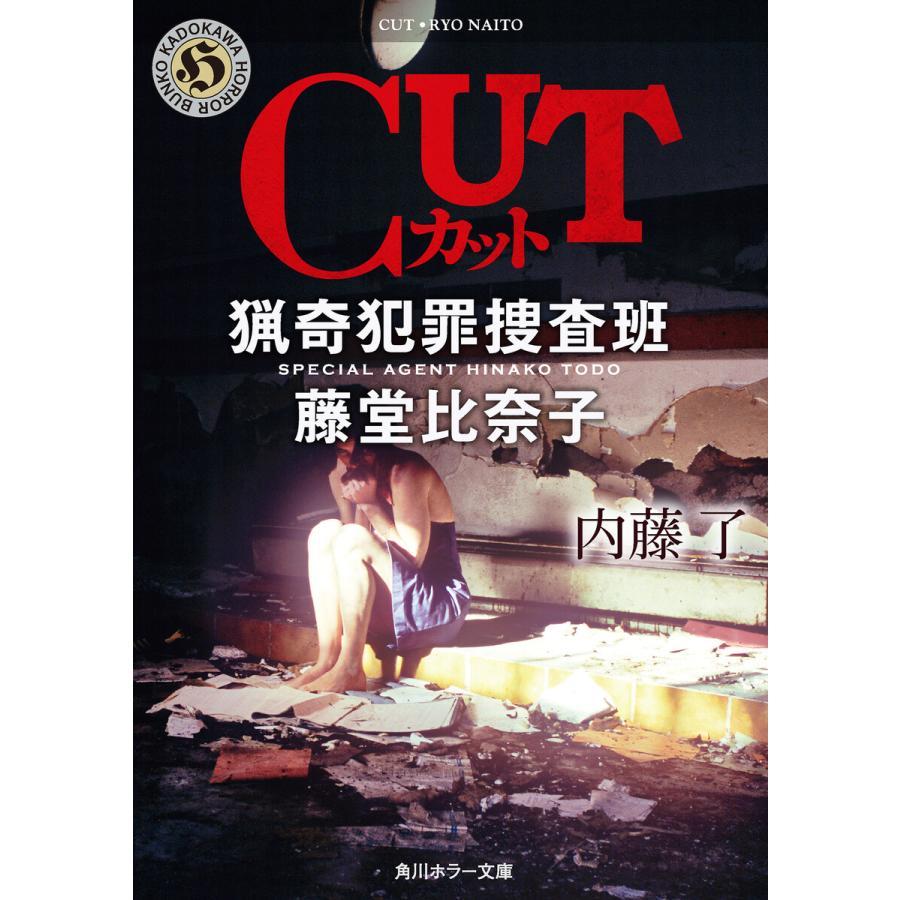 【初回50%OFFクーポン】CUT 猟奇犯罪捜査班・藤堂比奈子 電子書籍版 / 著者:内藤了 ebookjapan