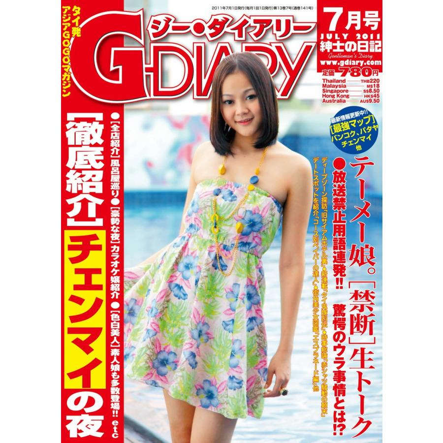 アジアGOGOマガジン G-DIARY 2011年7月号 電子書籍版 / アールコス・メディア株式会社|ebookjapan