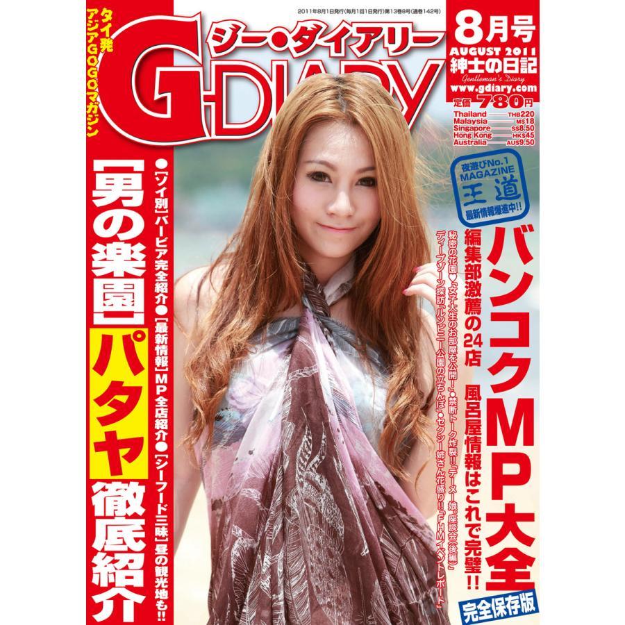 アジアGOGOマガジン G-DIARY 2011年8月号 電子書籍版 / アールコス・メディア株式会社 ebookjapan