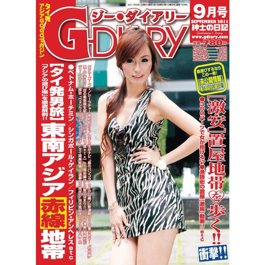 アジアGOGOマガジン G-DIARY 2011年9月号 電子書籍版 / アールコス・メディア株式会社|ebookjapan