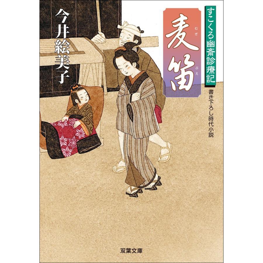 すこくろ幽斎診療記 : 3 麦笛 電子書籍版 / 今井絵美子|ebookjapan