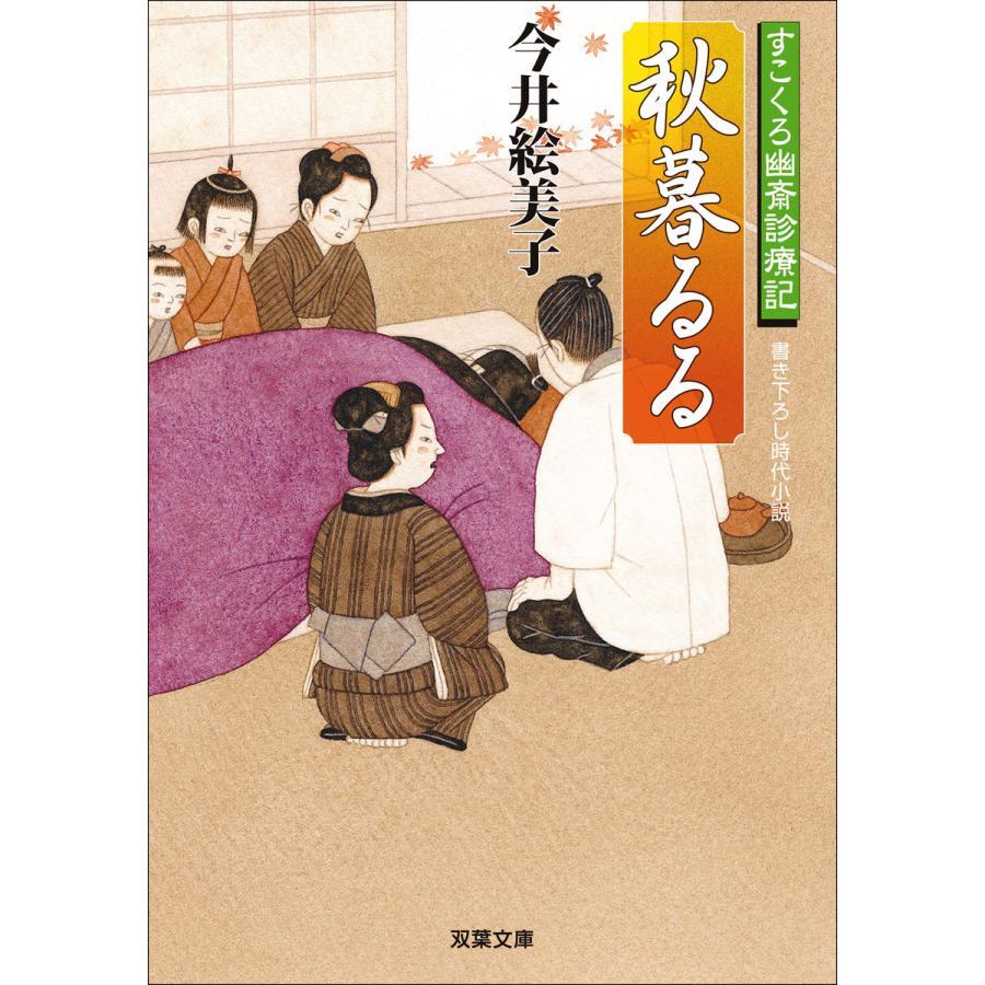 すこくろ幽斎診療記 : 5 秋暮るる 電子書籍版 / 今井絵美子|ebookjapan