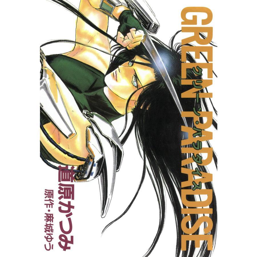 ジョーカー (5) グリーン・パラダイス 電子書籍版 / 道原かつみ ebookjapan