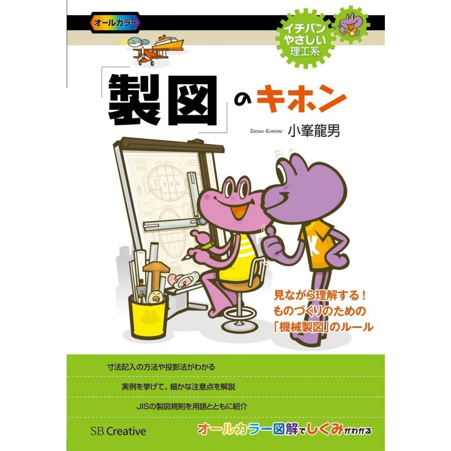 「製図」のキホン 電子書籍版 / 小峯龍男|ebookjapan