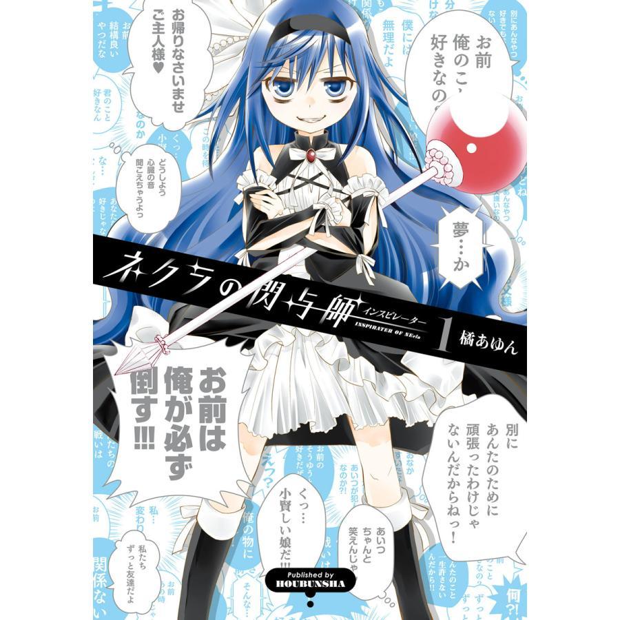 ネクラの閃与師(インスピレーター) (1) 電子書籍版 / 橘あゆん|ebookjapan