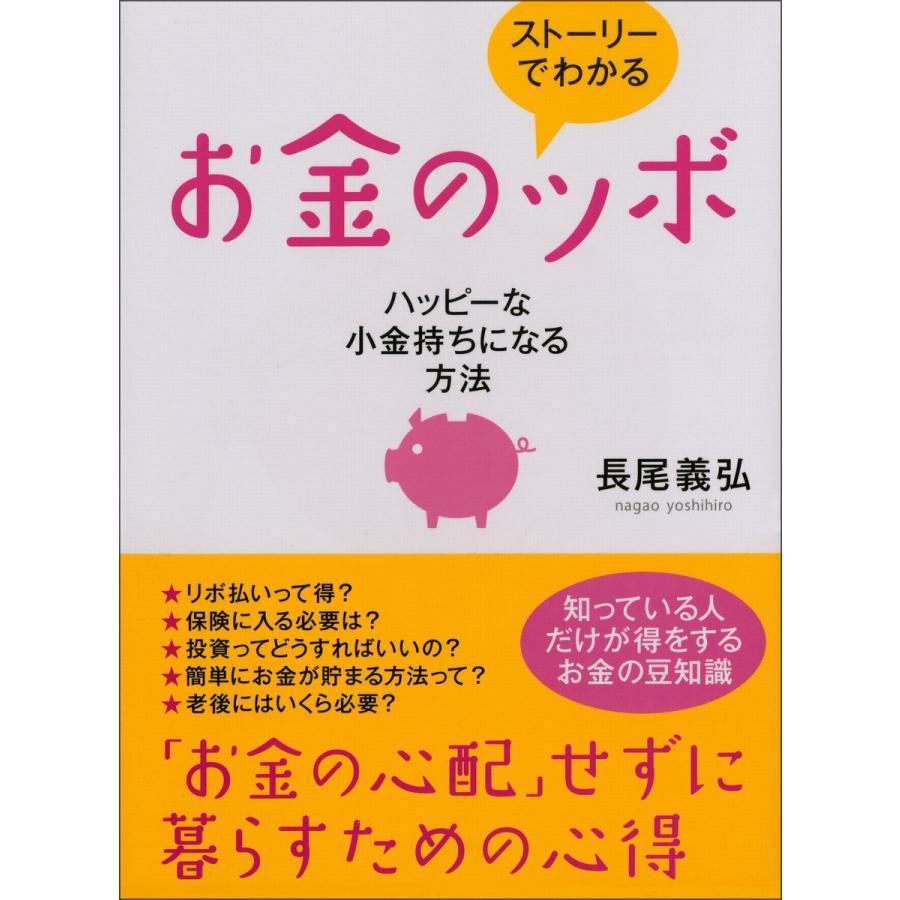 ストーリーでわかるお金のツボ ハッピーな小金持ちになる方法 電子書籍版 / 著:長尾義弘|ebookjapan