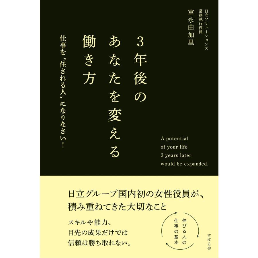 3年後のあなたを変える働き方 電子書籍版 / 著:富永由加里|ebookjapan